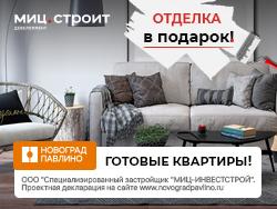 ЖК «Новоград Павлино» Отделка в подарок